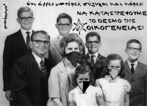 οικογενεια black